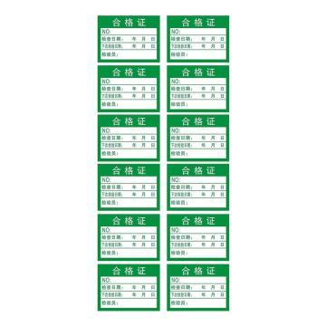 铜版纸不干胶,绿色合格证 25*35mm 12枚/张 单位:张