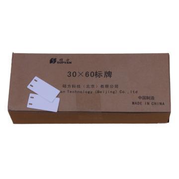 硕方 标牌,C-30602 30*60双孔 50片/包,1000片/盒,单位:盒