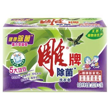 雕牌 除菌洗衣皂,202g*2块 薰衣草香 肥皂(新老包装随机发货)