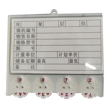 Raxwell 磁性标签( 四轮计数卡),100*88mm ,标准磁
