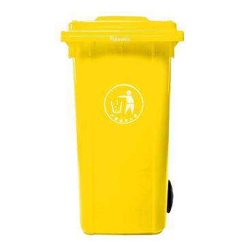 Raxwell两轮移动塑料垃圾桶,户外垃圾桶,240L 黄色 HDPE材质可挂车