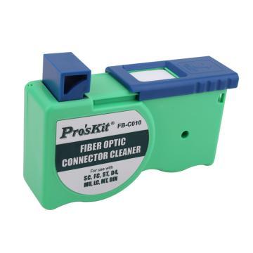 宝工Pro'sKit 光纤清洁盒,FB-C010