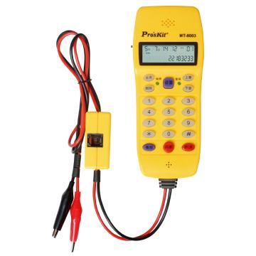 宝工Pro'sKit 来电显示型查线电话机,MT-8003