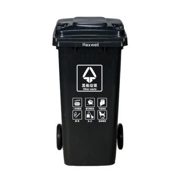 Raxwell分类垃圾桶,移动户外垃圾桶 灰黑色120L(其他垃圾)
