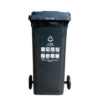 Raxwell分类垃圾桶,移动户外垃圾桶 黑色120L(干垃圾)
