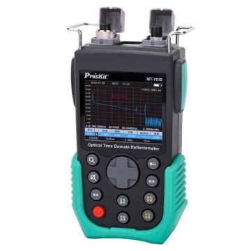 宝工 Pro'skit 光时域反射仪,简体中文接口+按键,FC/PC接口,MT-7610G