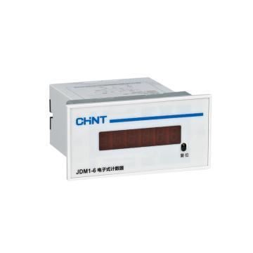 正泰CHINT JDM1-6电子式计数器,JDM1-6L AC220V