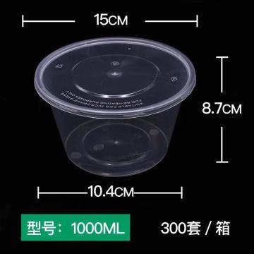 圆形透明一次性餐盒,1000ml 上口径15m 下口径10.4cm 高8.7cm 300套/箱