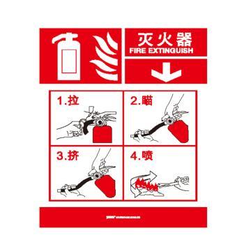 安赛瑞 灭火设备使用标识-灭火器,不干胶,200×260mm,20415