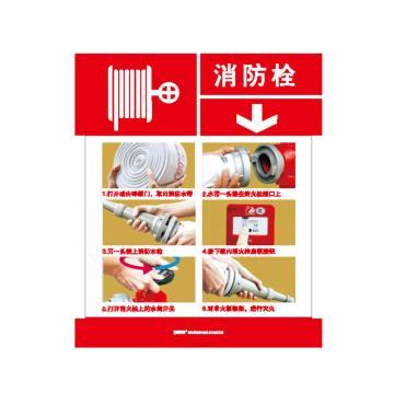 安赛瑞 灭火设备使用标识-消防栓,不干胶,200×260mm,20424