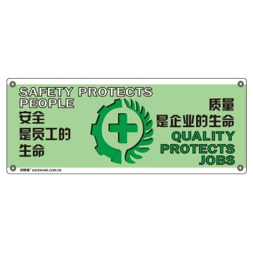 安赛瑞 安全主题横幅-安全是员工的生命 质量是企业的生命,尼龙布,150×375cm,30312