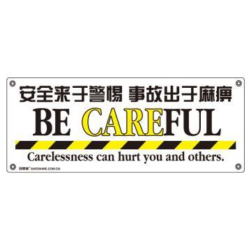 安赛瑞 安全主题横幅-安全来于警惕 事故出于麻痹,尼龙布,150×375cm,30313