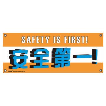 安赛瑞 安全主题横幅-安全第一,尼龙布,100×250cm ,30214