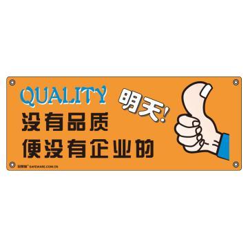 安赛瑞 安全主题横幅-没有品质便没有企业的明天,尼龙布,150×375cm,30318