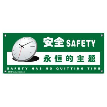 安赛瑞 安全主题横幅-安全永恒的主题,尼龙布,150×375cm,30320