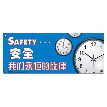 安赛瑞 安全主题横幅-安全我们永恒的旋律,尼龙布,150×375cm,30315