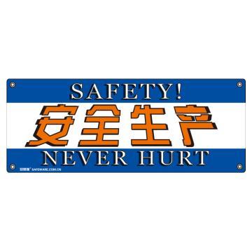 安赛瑞 安全主题横幅-安全生产,尼龙布,100×250cm ,30211
