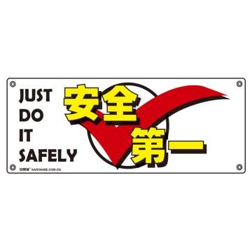 安赛瑞 安全主题横幅-安全第一,尼龙布,150×375cm,30300