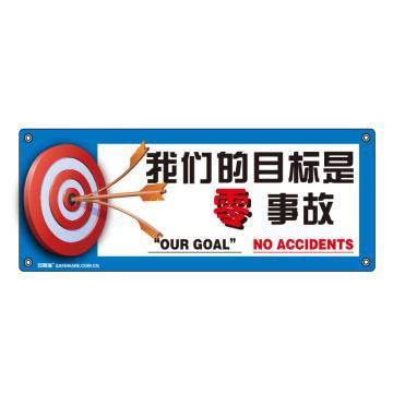 安赛瑞 安全主题横幅-我们的目标零事故,尼龙布,150×375cm,30302