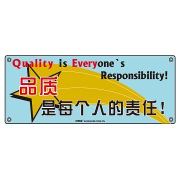安赛瑞 安全主题横幅-品质是每个人的责任,尼龙布,100×250cm ,30203