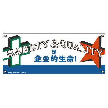 安赛瑞 安全主题横幅-安全和质量是企业的生命,尼龙布,150×375cm,30304