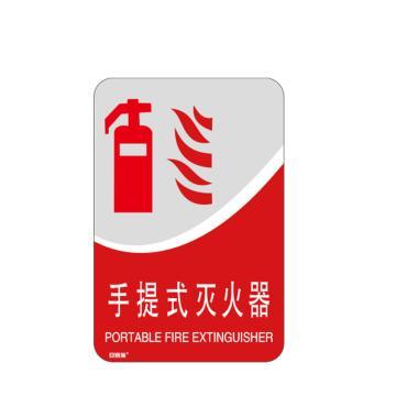 安赛瑞 亚克力消防标识-灭火器,亚克力材质,厚3mm,背覆3M双面胶,150×100mm,20199