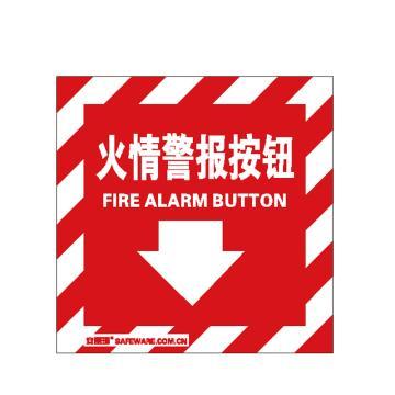 安赛瑞 消防警示标签-火情警报按钮,不干胶,100×100mm,20211,10片/包