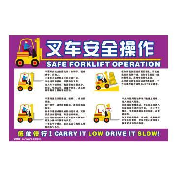 安赛瑞 叉车安全操作,ABS板,75cm×50cm,30405