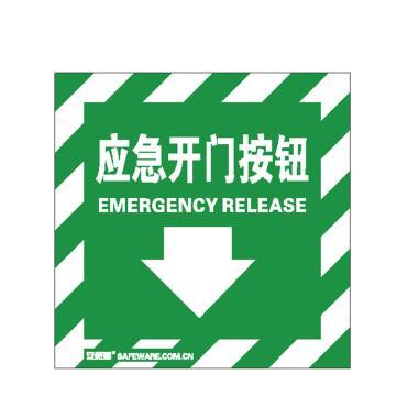 安赛瑞 自发光消防警示标签-应急开门按钮,自发光不干胶,100×100mm,20224,10片/包