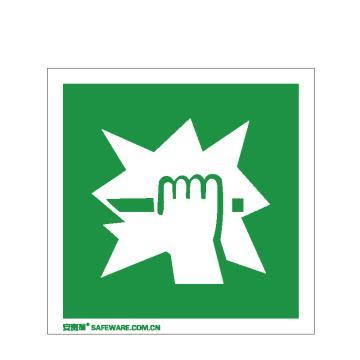 安赛瑞 自发光消防警示标签-击碎面板,自发光不干胶,100×100mm,20226,10片/包