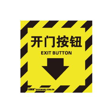 安赛瑞 自发光消防警示标签-开门按钮,自发光不干胶,100×100mm,20228,10片/包