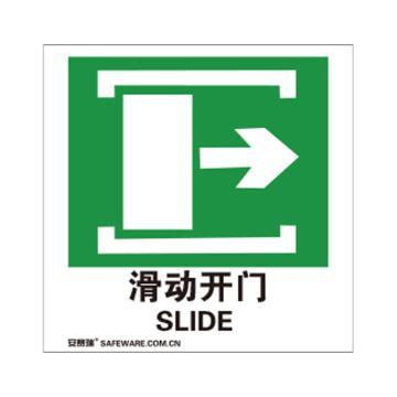 安赛瑞 自发光消防警示标签-滑动开门向右,自发光不干胶,100×100mm,20242,10片/包