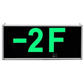 π拿斯特 消防应急标志灯,后出线,铝材边,单面,-2F,M-BLZD-1LROEⅠ5WCAB(P1409)