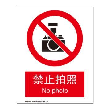 安赛瑞 国标标识-禁止拍照,ABS板,250×315mm,30614