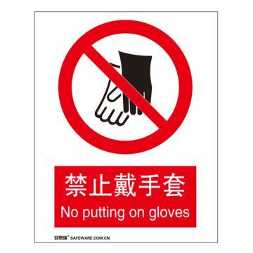 安赛瑞 国标标识-禁止戴手套,不干胶材质,250×315mm,30521