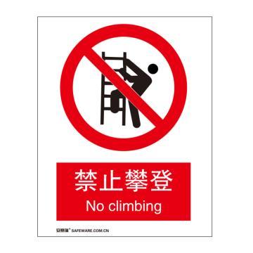 安赛瑞 国标标识-禁止攀登,铝板材质,250×315mm,35012