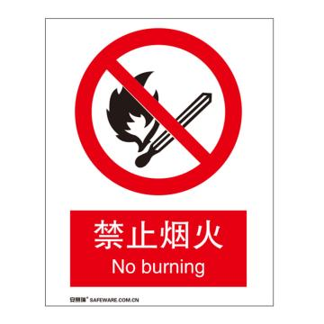 安赛瑞 国标标识-禁止烟火,铝板材质,250×315mm,35000