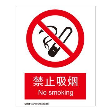 安赛瑞 国标标识-禁止吸烟,铝板材质,250×315mm,35001
