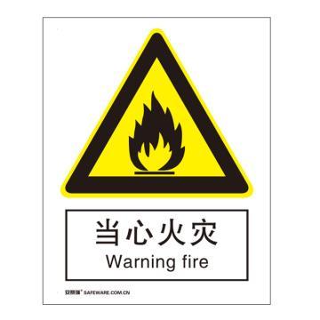 安赛瑞 国标标识-当心火灾,ABS板,250×315mm,30802