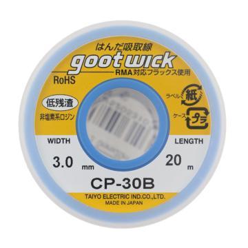 固特GOOT 吸锡线,3.0mm*30m,CP-30B,除锡带 手机主板清洁去锡线 吸锡线 PCB主板吸锡线