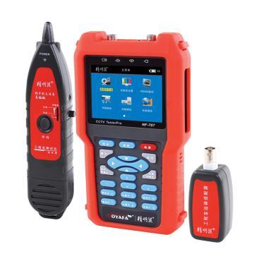精明鼠/noyafa 模拟标清CVBS信号+通断+寻线+同轴网线长度+光功率计测试,NF-707