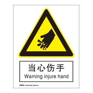 安赛瑞 国标标识-当心伤手,不干胶材质,250×315mm,30704