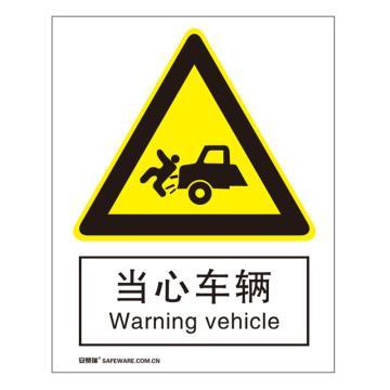 安赛瑞 国标标识-当心车辆,ABS板,250×315mm,30813