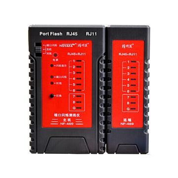 精明鼠/noyafa 端口闪烁测线仪,NF-469