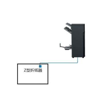 柯尼卡美能达 Z型折页器,可实现Z型折页
