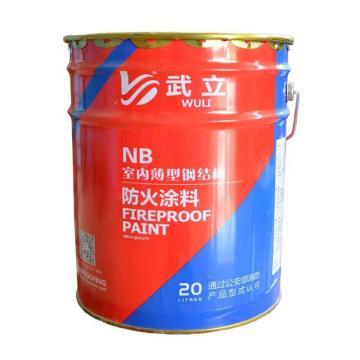 武立 NB油性室內薄型防火涂料,中灰,耐火3小時細膩型25kg/桶