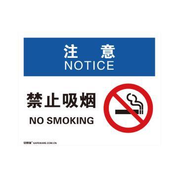 安赛瑞 OSHA注意标识-禁止吸烟,ABS板,250×315mm,31741