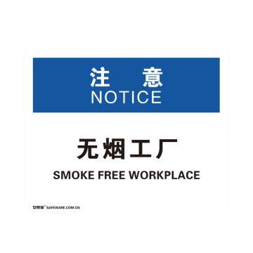 安赛瑞 OSHA注意标识-无烟工厂,ABS板,250×315mm,31744