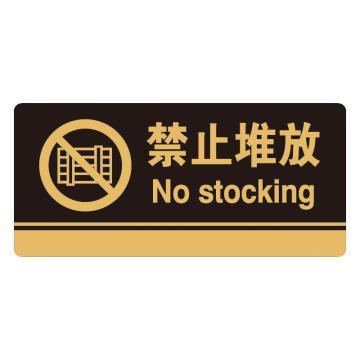 安赛瑞 亚克力标识牌-禁止堆放,3M背胶,260×120mm,35248