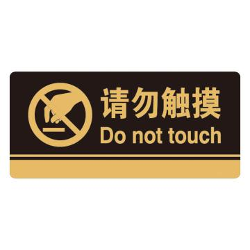安赛瑞 亚克力标识牌-请勿触摸,3M背胶,260×120mm,35251